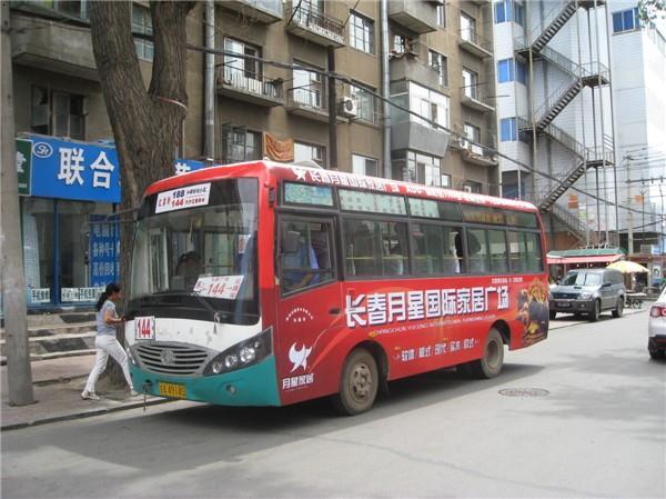 线路1000余辆公交车内,外广告媒体,是一家集制作,发布 长春市京成广