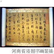郑州纯手工书画精装裱图片
