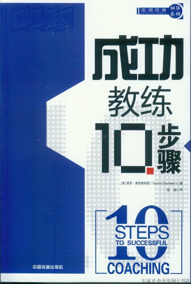 成功教练10步骤