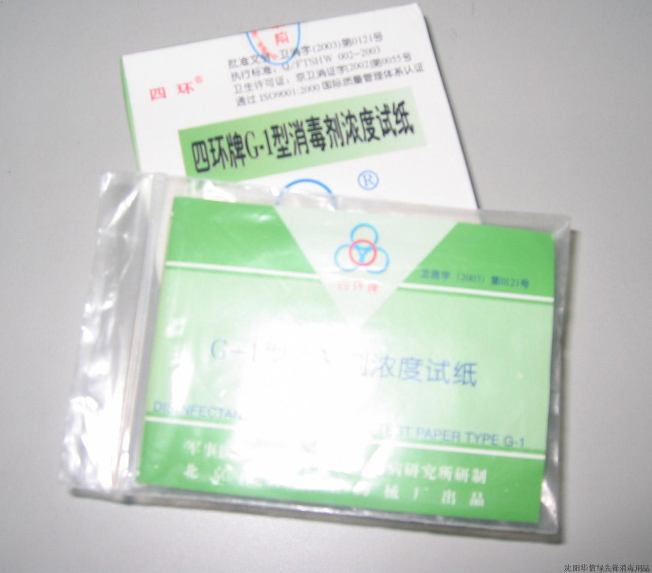 消毒剂浓度试纸20-1500ppm次氯酸钠浓