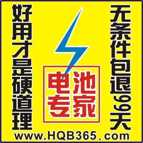 4023 夏新 M33电池
