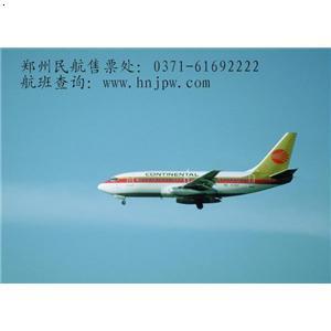 郑州到昆明机票价格 昆明到郑州的机票