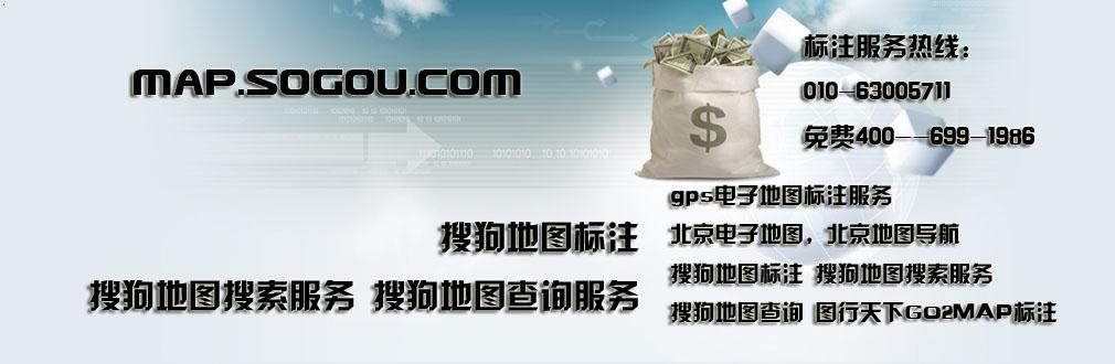 搜狐-搜狗地图标注,提供搜狗地图导航查询