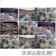 辽宁废钢回收|沈阳废钢回收|沈阳废旧钢材回收