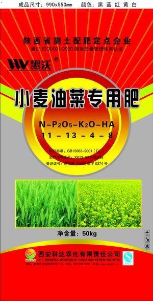 小麦油菜专用肥