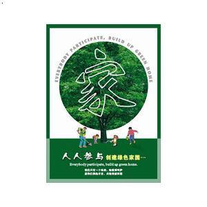 保护地球环境宣传标语,保护生态环境宣传标语,保护环境的宣高清图片