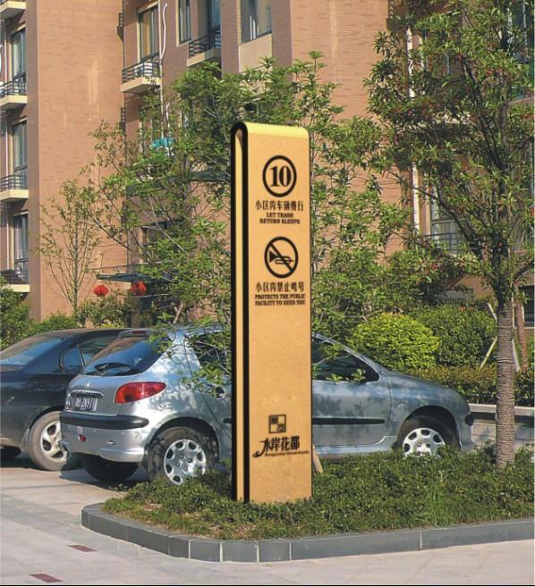 酒店指示牌,小区指示牌