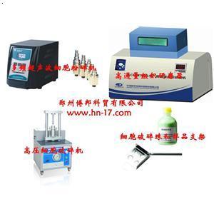 均质机|高速分散器|高通量组织研磨器