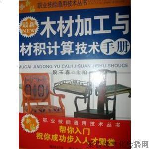 技能书籍《木材加工与材积计算技术手册》