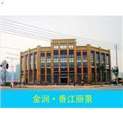 在建工程——金潤·香江麗景