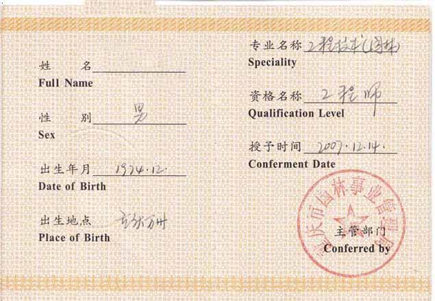 建造师挂靠网 挂靠网 中国建造师人才网图片
