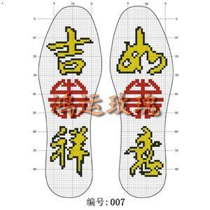 十字绣针孔鞋垫|鞋垫的汇总|十字绣图案济南鸿运玫瑰