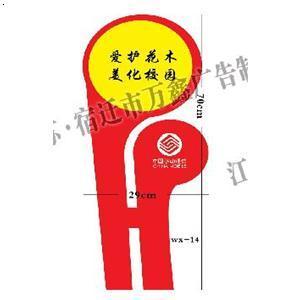信阳校园丝印花草温馨提示牌制作13485096222 高清图片