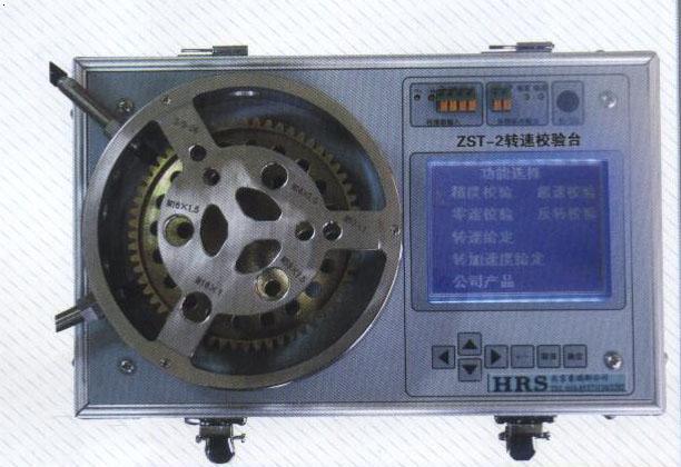 ZST-2转速校验台|一体