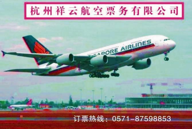杭州到重庆机票预订/杭州到重庆特价机票预订/杭州到