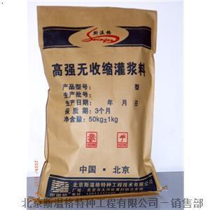 北京高强灌浆料厂家,机器底座,钢结构柱角加固灌浆料