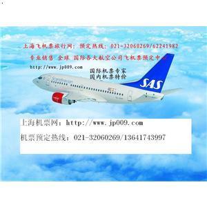 【上海到洛杉矶公务舱特价机票预订(上海-洛杉矶)】