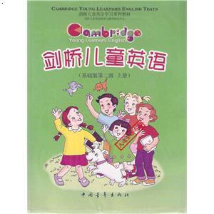 剑桥儿童英语 基础版第二级