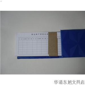 成文厚固定资产卡片