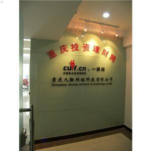 重庆艺术玻璃制作公司企业logo形象墙_重庆锋