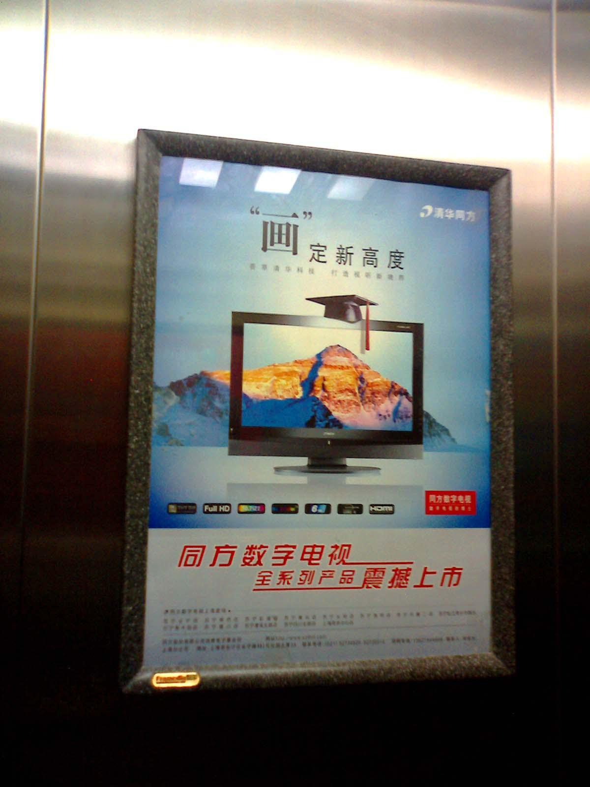 分众传媒(济南分公司)——中国最大的数字