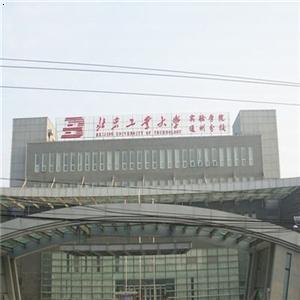 北京工业大学_北京美城全景亚克力广告制作中心-必途