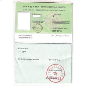北京2014年会计从业资格考试报名时间具体还没