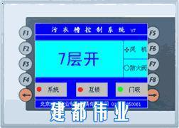 污衣槽电子互锁系统