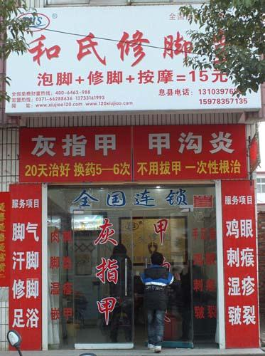 息县修脚加盟店