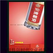 酒类平面广告设计