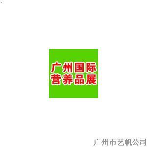 2011广州国际营养食品绿色食品健康食品展览会