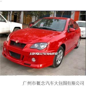 莲花l3改装大包围 广州市概念汽车大包围有限公司 必 高清图片