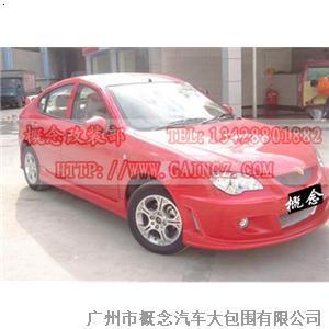 莲花l3改装大包围 广州市概念汽车大包围有限 高清图片