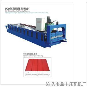 90压瓦机厂900压瓦机厂家900压瓦机销售商详细信息品牌鑫丰