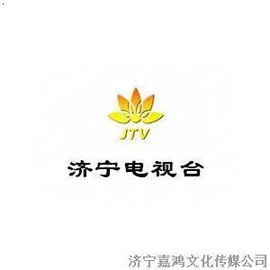 济宁电视台 电视广告_济宁嘉鸿文化传媒公司-必途