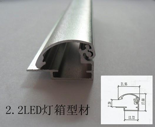 2.2LED灯箱铝型材、广