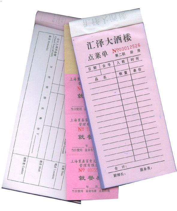 廊坊入库单印刷厂家-北京出库单印刷加工厂-天津表格