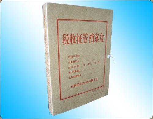 人事档案盒标签模板-人事档案盒标签模板价格