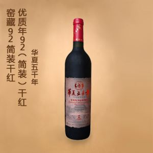 华夏五洋葱红酒两瓶装-华夏五红酒红酒,千年华夏千年海虹和生蚝.哪个图片