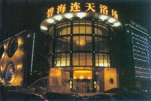 上海七宝龙城碧海连天浴场