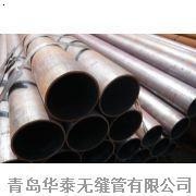 青岛20#钢管& -华泰钢管现货产品