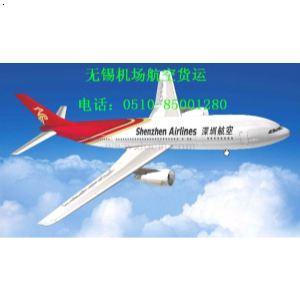 成都到江苏无锡的飞机票多少钱?