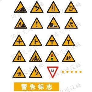 道路标志牌_广西南宁市同泰交通设施有限公司-必途