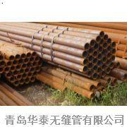 青岛不锈钢管流体管  青岛不锈钢管结构管  青岛不锈钢管质量好