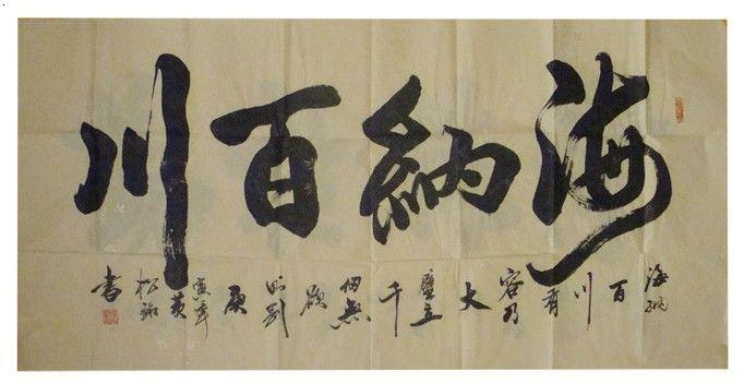 四尺中国字 手写毛笔字
