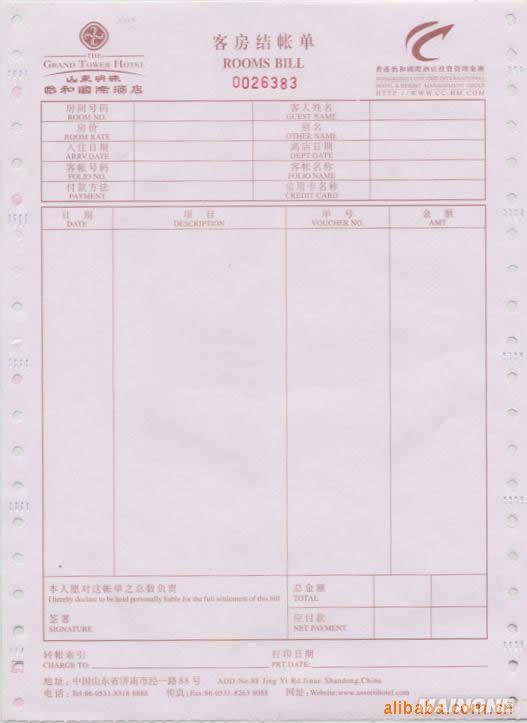 >酒店宾馆客账单印刷,结账清单印刷,住客登.