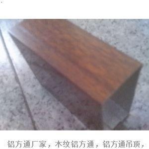 【木纹铝方通】厂家,价格