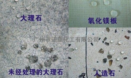 石材防护剂|