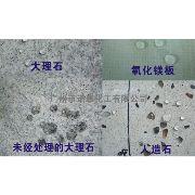 溶剂型石材防护剂的市场份额|溶剂型石材防护剂的作用|溶剂型石材防护剂怎么样|溶剂型石材防护剂怎么用|溶剂型石材防护剂的价格|溶剂型石材防护剂市场|溶剂型石材防护剂有哪些|溶剂型石材防护剂使用方法