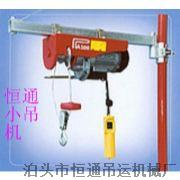 恒通牌民用微型电动葫芦小吊机吊运机电机